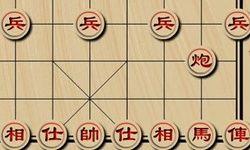 Шахматы Xiangqi