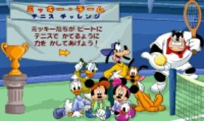 Original game title: Disney Tennis